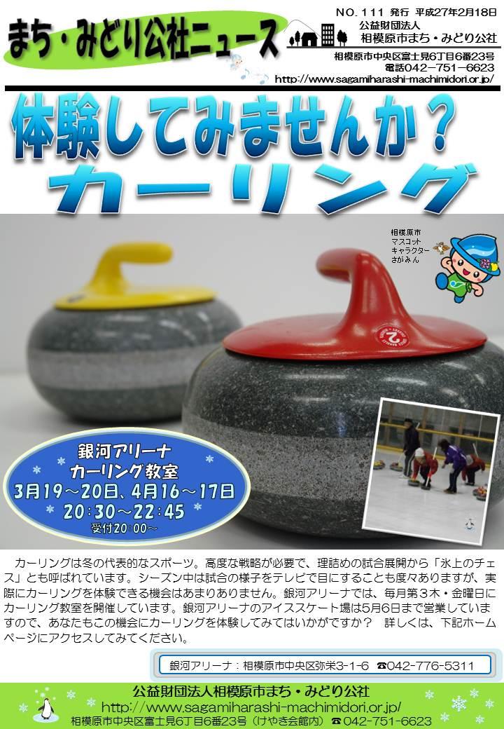公社ニュース111号(15.2.18).jpg